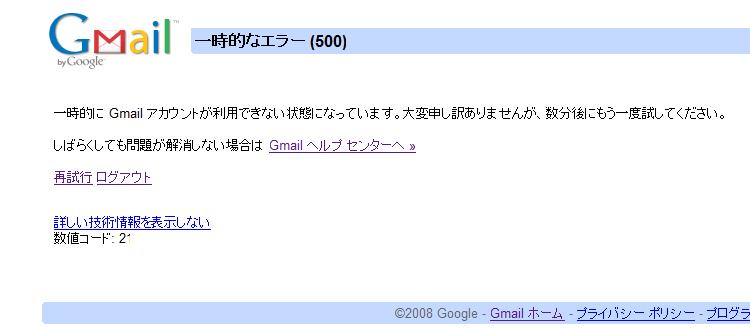 Gmail_sever_err_500_no21